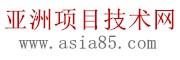 亚洲项目技术联盟网 科技精英 技术专家最好推广平台